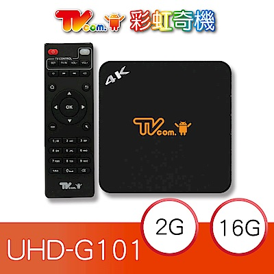 喬帝Lantic 彩虹奇機 G101  4K智慧電視盒16GB大容量