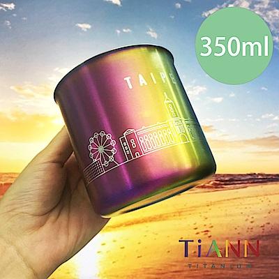 TiANN 純鈦餐具 極光城市杯台北版 350ml