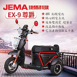 【捷馬科技 JEMA】EX-9 尊爵 48V鉛酸 LED大燈 斷電 三輪車 電動車