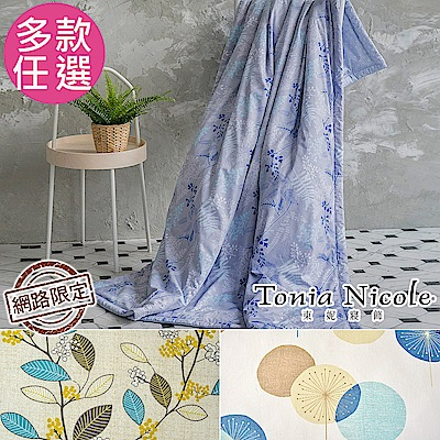 Tonia Nicole東妮寢飾 100%精梳棉涼被(多款任選)