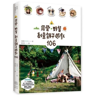 露營˙野餐,創意親子遊戲106