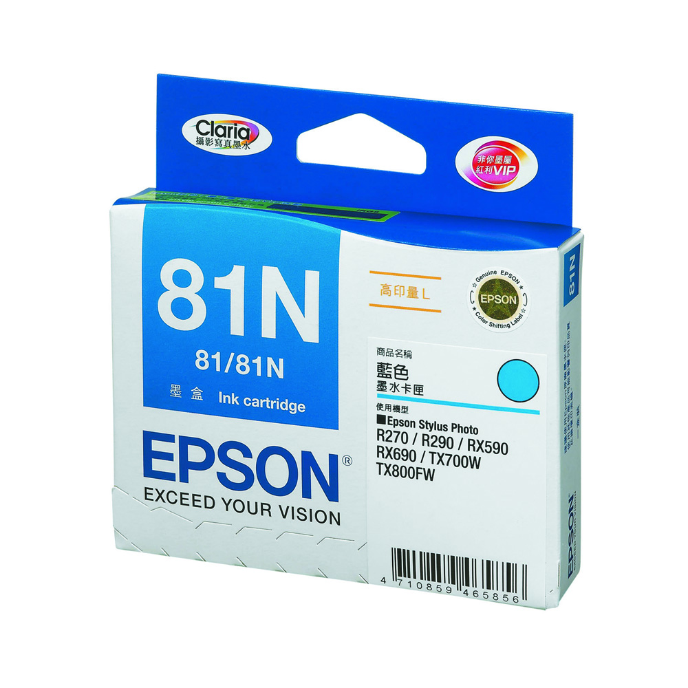 EPSON 81N藍色墨水匣- 高印量 L -C13T111250