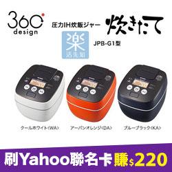 虎牌 IH 電子壓力鍋 JPB-G101