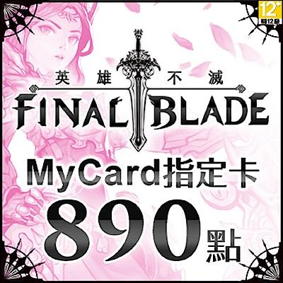 《FINAL BLADE:英雄不滅》指定卡890點