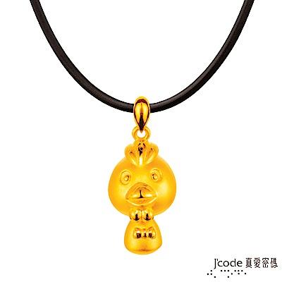 J'code真愛密碼 迎貴人-雞黃金墜子-立體硬金款 送項鍊