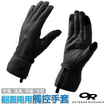 【Outdoor Research】防風透氣快乾保暖翻蓋兩用手套/機車_黑/灰