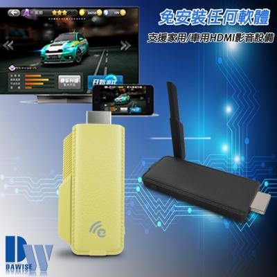 WD24 New超清款 無線鏡像投影器(加送2大好禮)
