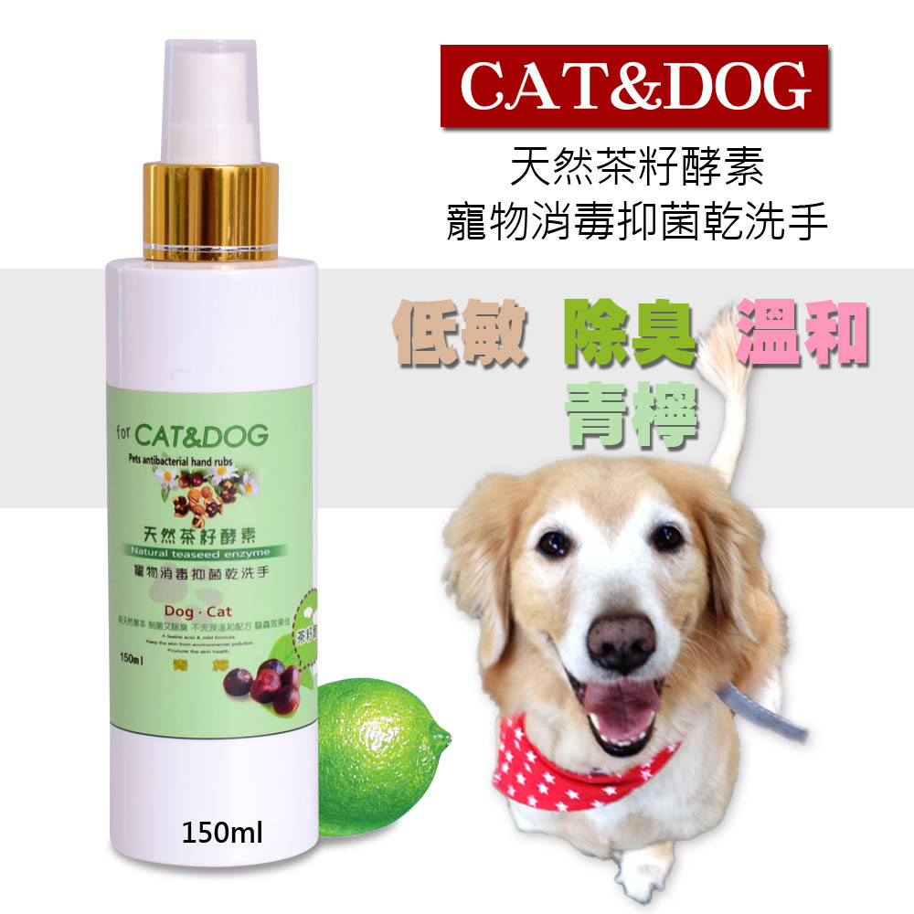 CAT&DOG天然茶籽酵素寵物消毒乾洗手噴霧150ml(青檸)+送50ml乾洗手隨身瓶