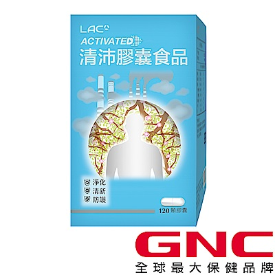 GNC健安喜 LAC清沛膠囊食品120顆 (溫和草本配方/素食可)