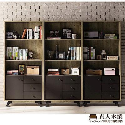 日本直人木業-ANTE原木風格3個三抽243CM書櫃(243x30x181cm)
