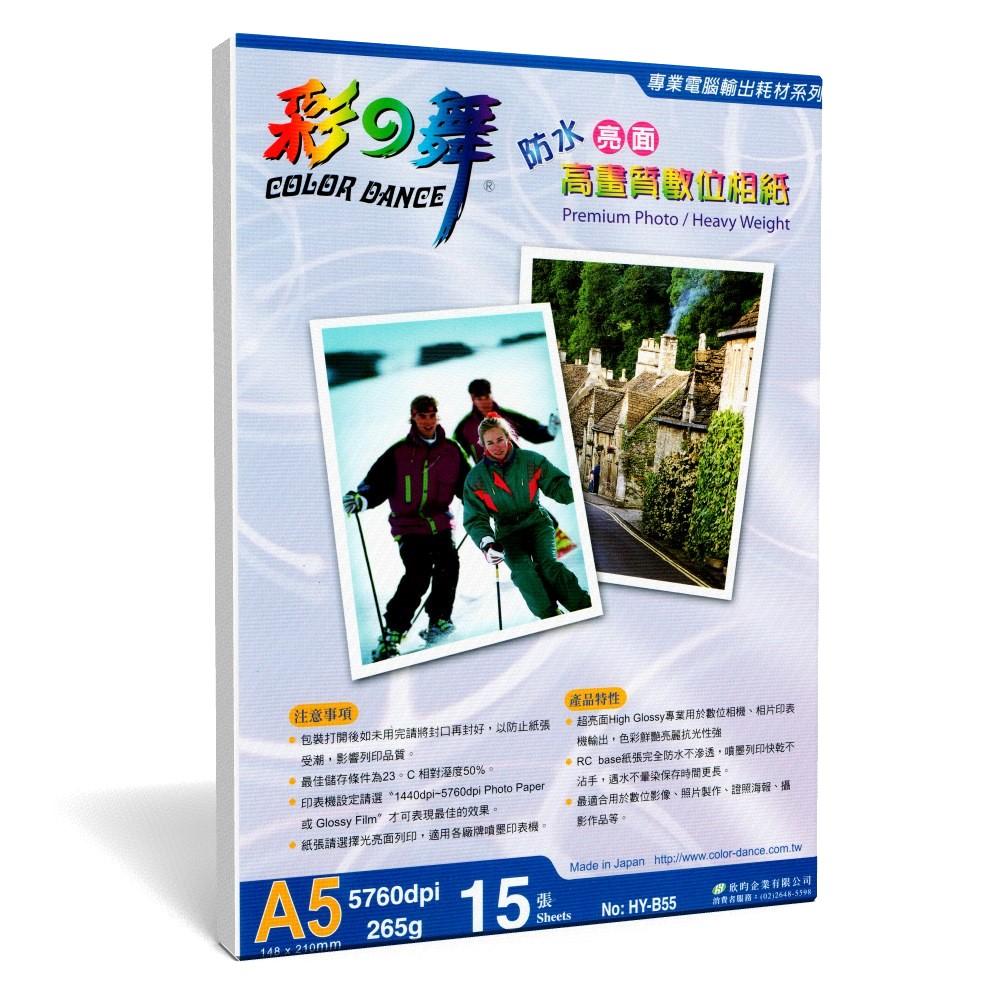 彩之舞 A5 亮面高畫質 數位相紙 HY-B55 300張