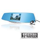 【路易視】73G 雙鏡頭後視鏡行車記錄器(贈16G 記憶卡)
