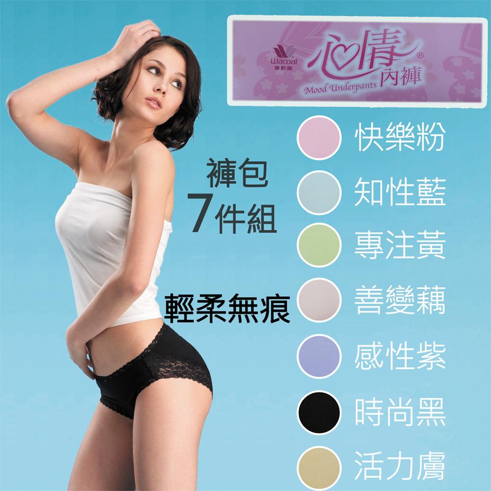 華歌爾-心情內褲 M-LL 七件組褲包(共七色-7件組)