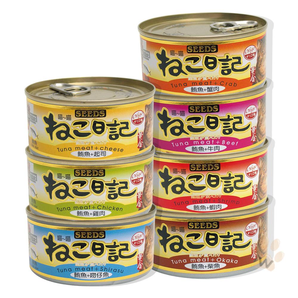 聖萊西Seeds 喵喵日記貓餐罐 170g 48罐組