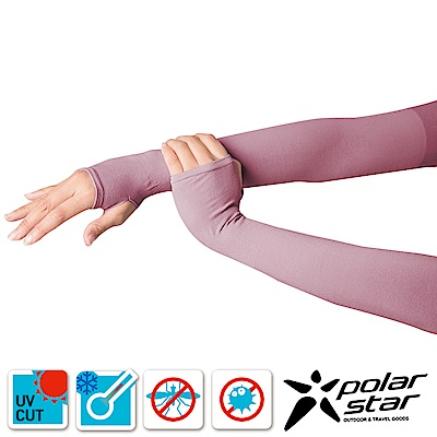PolarStar UV涼感咖啡紗防蚊袖套 (2入組)『粉紫』P17514