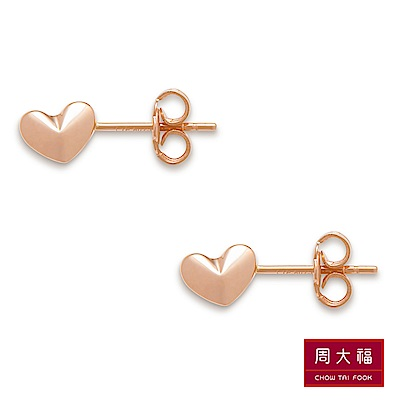 周大福 網路獨家款式 垂直立體心型18K玫瑰金耳環