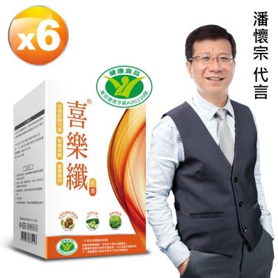 潘懷宗推薦-喜樂纖膠囊-6盒