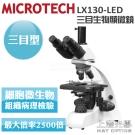 MICROTECH LX130-LED三目生物顯微鏡
