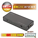 曜兆DIGITUS 4K HDMI UHD超高解析五入一出切換器附遙控器DS-45311