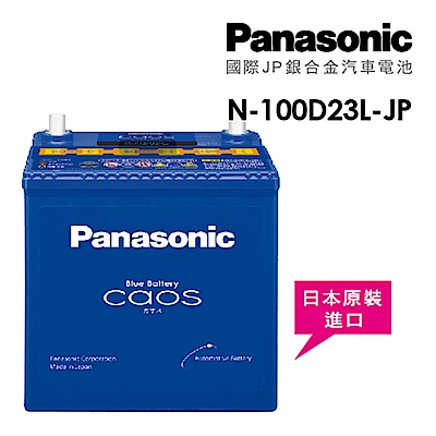 【Panasonic】國際牌JP日本銀合金電瓶/電池 N-100D23L-JP_送專業安裝