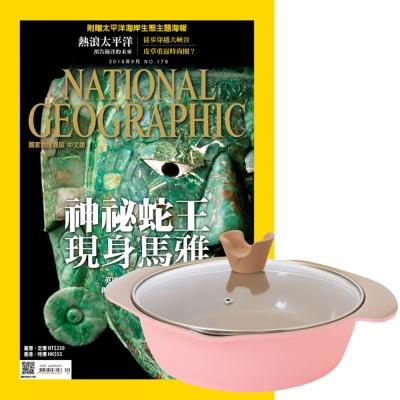 國家地理雜誌 (1年12期) 贈 頂尖廚師TOP CHEF玫瑰鑄造不沾萬用鍋24cm