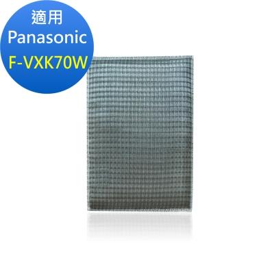Originallife 超淨化空氣清淨機濾網 適用PanasonicF-VXK70W