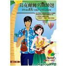 烏克麗麗名曲30選(附一片演奏DVD+MP3)