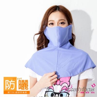 BeautyFocus  抗UV吸濕排汗整件式防曬口罩-藍紫色