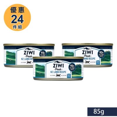 ZiwiPeak 巔峰 93%鮮肉貓主食罐-羊肉 85G (一箱24罐)