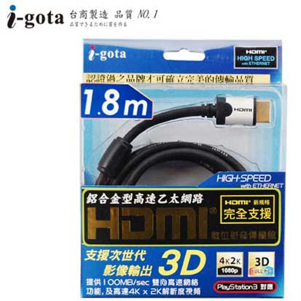 i-gota 鋁合金型高速乙太網路HDMI數位影音傳輸線(3M)