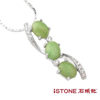 石頭記 冰清芙蓉種翡翠925純銀項鍊-經典