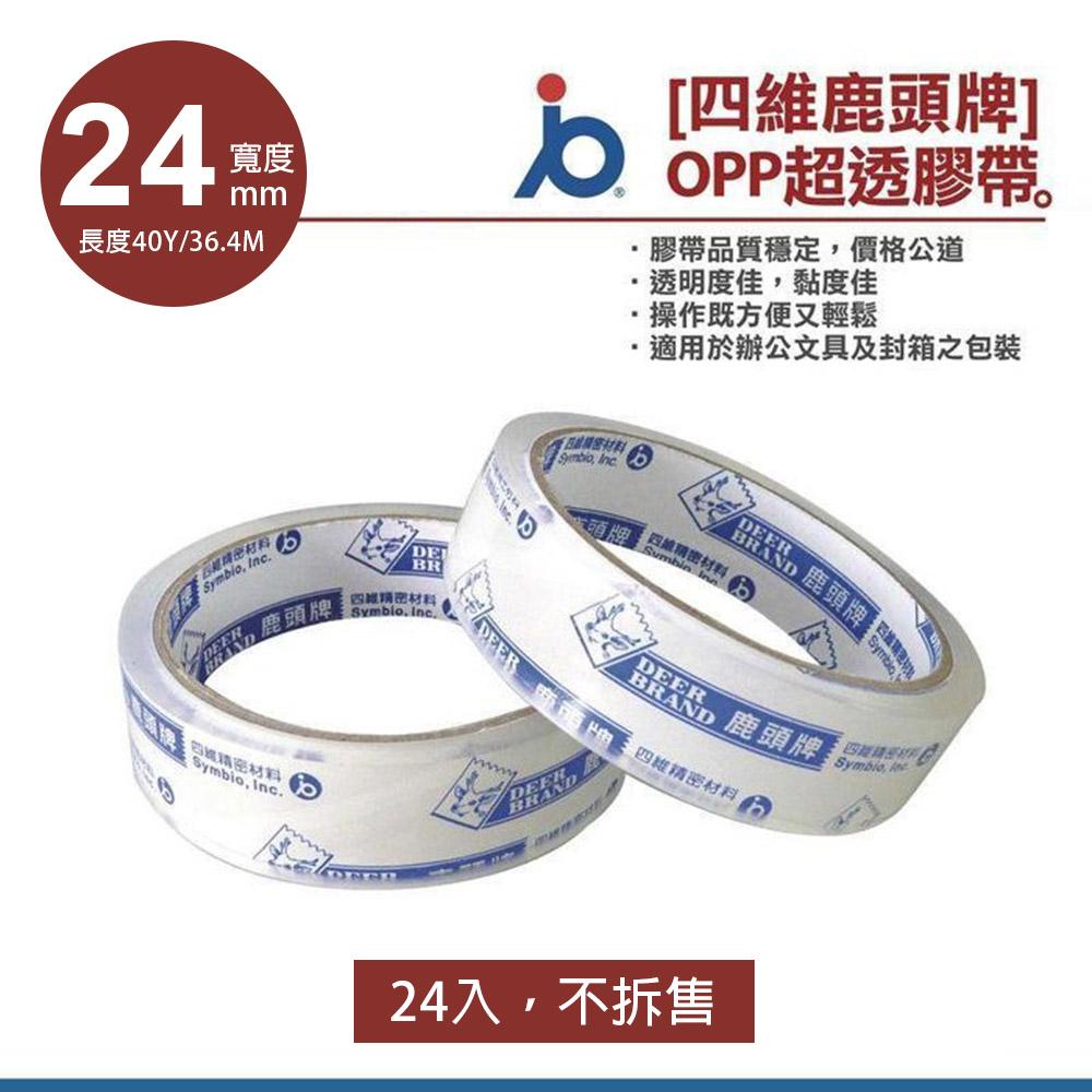 【24入】四維鹿頭牌 OPP 透明膠帶24mm*40Y