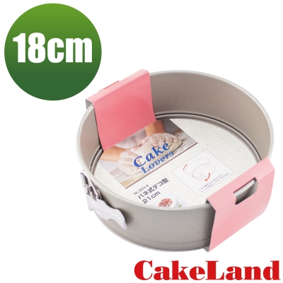 日本CAKELAND Cake扣環活動式不沾蛋糕模-18CM