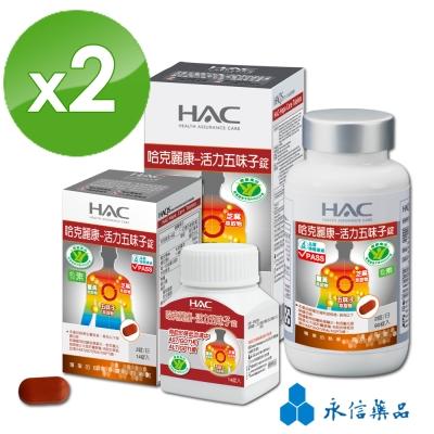 HAC 活力五味子(90+14錠X2組)