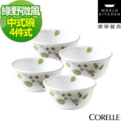 CORELLE康寧 綠野微風4件式餐碗組(401)