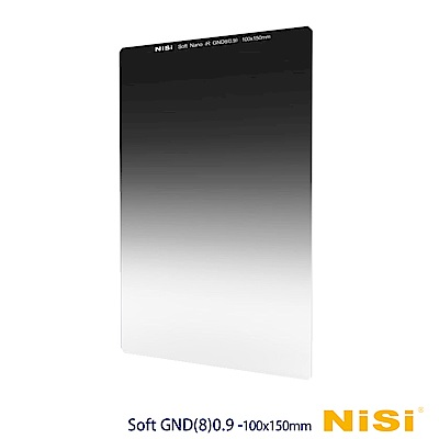 NiSi 耐司 Soft GND8(0.9) 軟式方型漸層減光鏡 100x150...