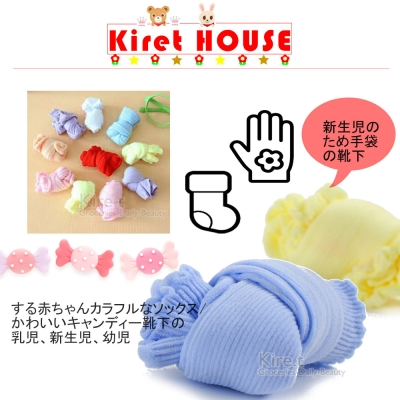 超值10入 Kiret 嬰兒糖果襪 新生兒糖果絲襪 可當防抓手套