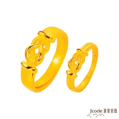 J'code真愛密碼 相守相結黃金成對戒指