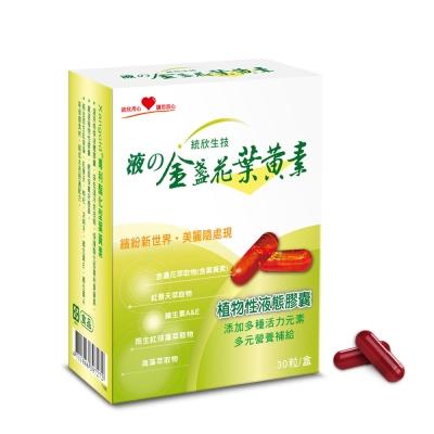 統欣生技金盞花葉黃素-液態30粒/盒x1盒