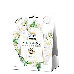 熊寶貝 衣物香氛袋 清新茉莉 (3入/盒)