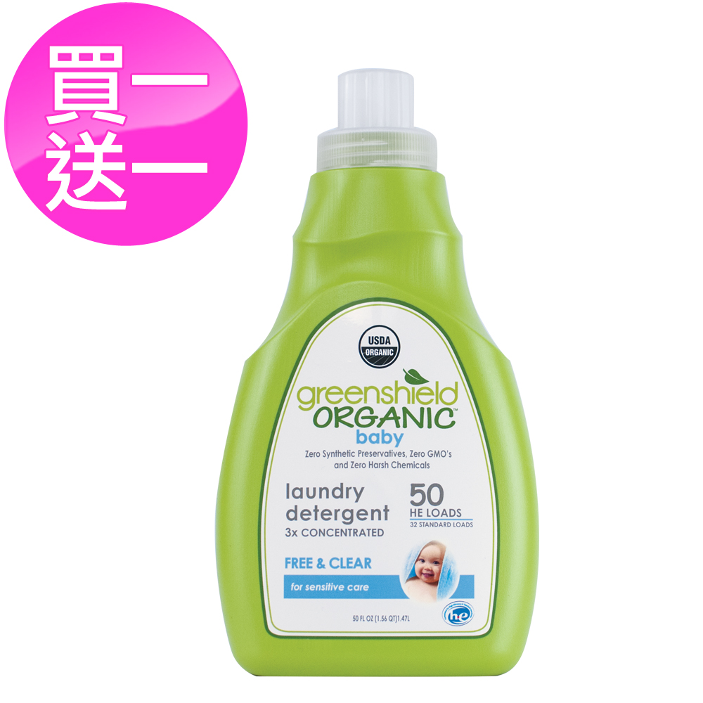 買1送1 USDA綠潔寶貝寶寶3倍濃縮洗衣精無香味-1470ml