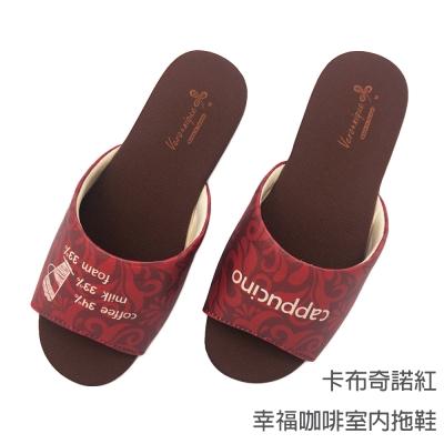 消除異味-幸福咖啡室內拖鞋-卡布奇諾紅