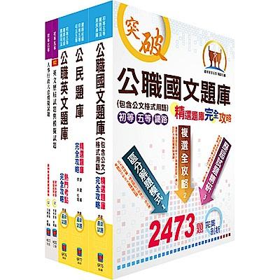 初等、地方五等(人事行政)模擬試題套書(贈題庫網帳號、雲端課程)