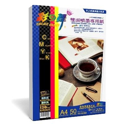 彩之舞 防水 雙面可印 A4 廣告設計用 噴墨專用紙   HY-A04M   200張