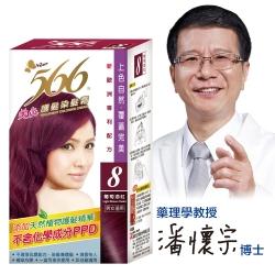 566護髮染髮霜-8號葡萄酒紅