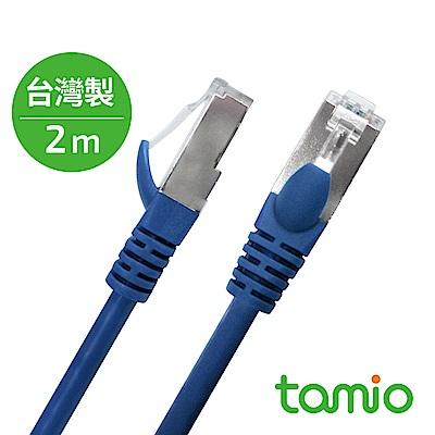 TAMIO Cat.6高速傳輸網路線 2米(支援POE供電)