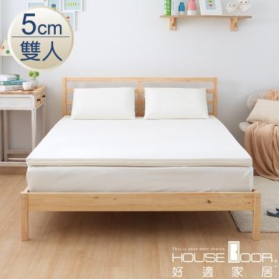 House Door 乳膠床墊 天絲表布 5公分厚泰國Q彈乳膠床墊-雙人5尺