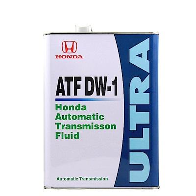 日本製 本田 HONDA限定原廠變速箱油 ATF DW-1 4公升