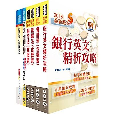 107年兆豐國際商業銀行招考(高級辦事員八職等)套書(贈題庫網帳號、雲端課程)