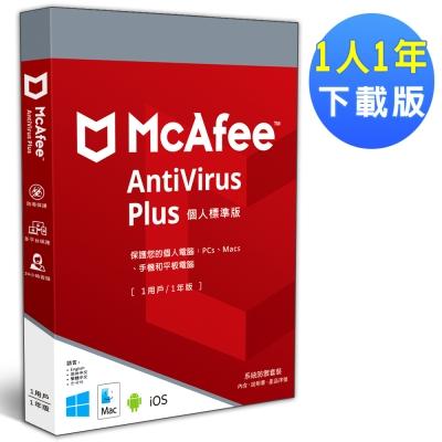 McAfee AntiVirus Plus 2018個人標準1人1年 中文下載版